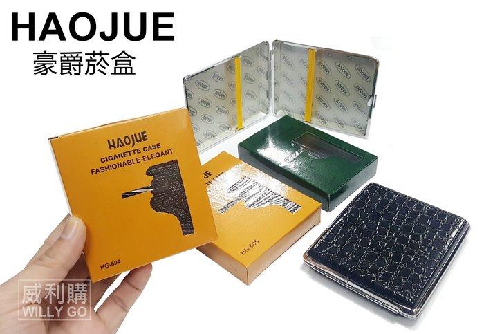 【威利購】豪爵菸盒.皮革煙盒