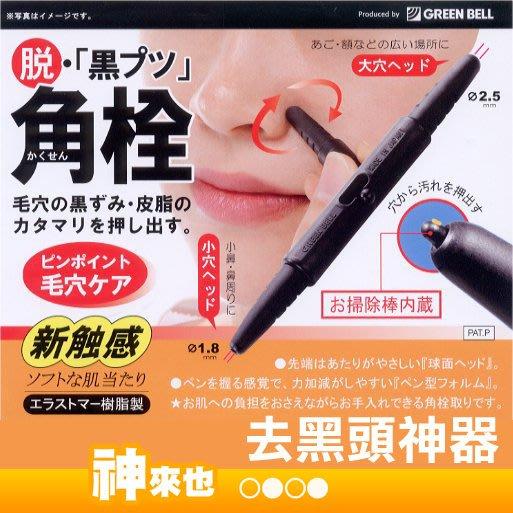 抗菌去角栓去黑頭筆 日本去黑頭棒 角栓 兩端球面圓頭 1.8mm 2.5mm 毛孔清潔棒 臉部清潔 【神來也】