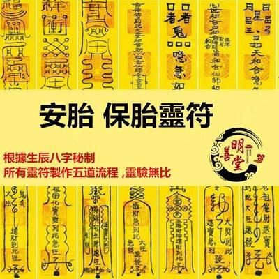 安胎符保胎符   安胎保胎符 防止意外流產平安符咒靈符 【所有靈符製作五道流程】