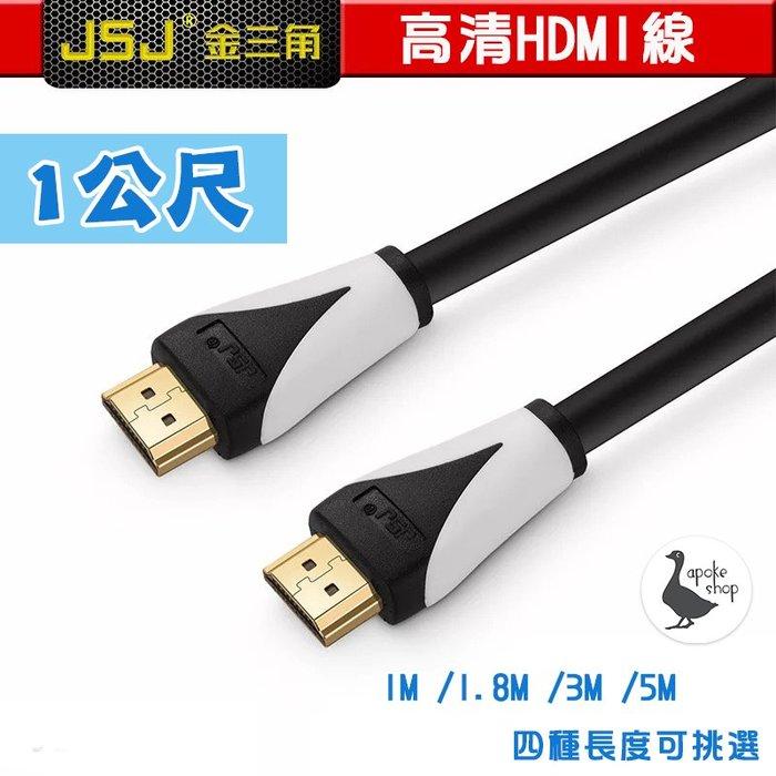 2.0版 HDMI線 1米 100公分 1公尺 4K 高清線 視頻線 電視線 影音傳輸 螢幕線 電腦 電視盒 高畫質