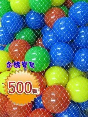 @企鵝寶貝二館@ 遊戲球500顆球 球屋球.彩球.小球-台灣製(箱裝)