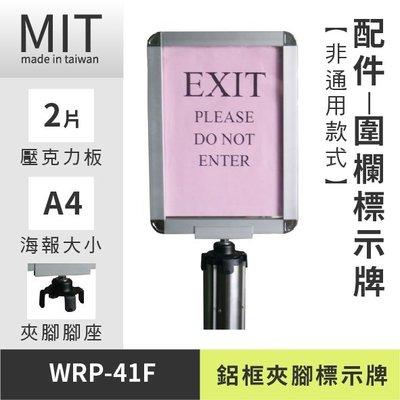 【現貨自取區】☆樂事購☆【 A4欄柱專用指示牌 WRP-41F】