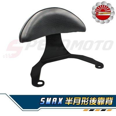 【Speedmoto】SMAX155 半月型 小饅頭 造型後靠墊組 後靠背 後靠墊 黑鐵架 扶手支架 SMAX 後扶手