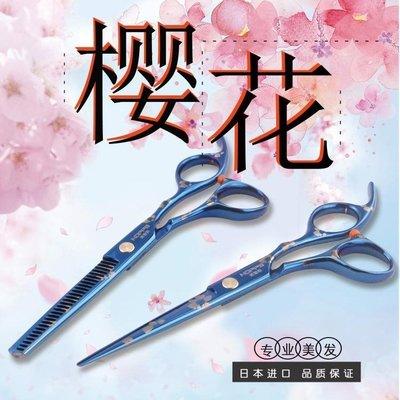 櫻花專業美髮理髮剪刀家用組合套裝剪頭髮平剪牙剪打薄剪髮C071