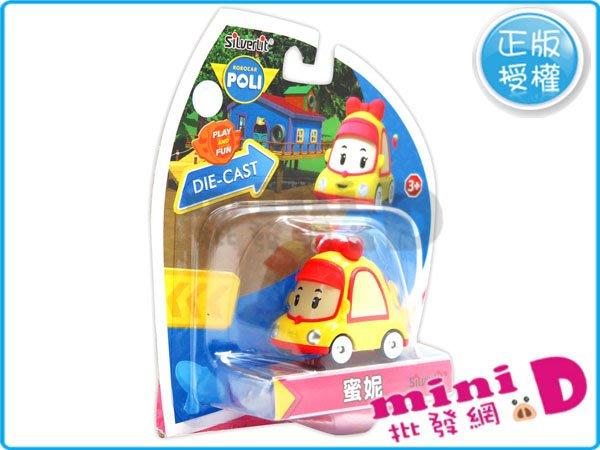 POLI(蜜妮)合金車 正版授權 合金車 波力 蜜妮 兒童 禮物 玩具批發【miniD】 [7029399017]