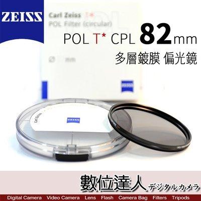 【數位達人】CARL ZEISS 蔡司 POL T* CPL 82mm 多層鍍膜 偏光鏡 台北市