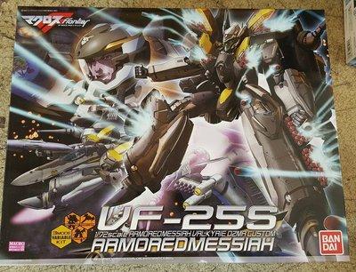 【鄭姐的店】日本 BANDAI 1/72 超時空要塞 VF-25S 三形態可變
