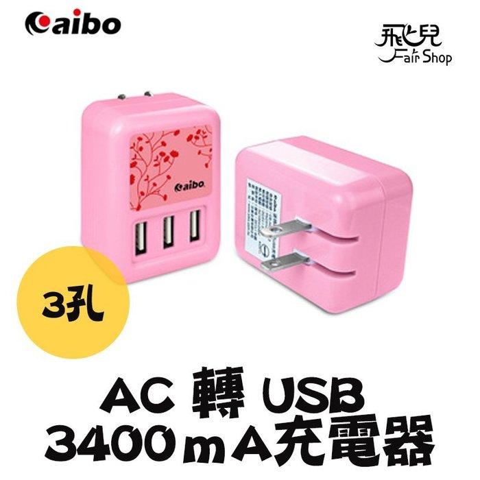【飛兒】 aibo AC轉USB 塗鴉風電源充電器 3孔 3400mA 快速充電 可充手機 iPhone 折疊式AC插頭