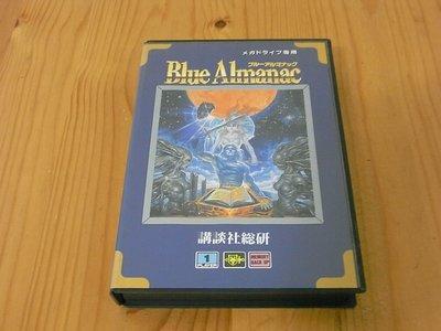 【小蕙生活館】MD日版卡帶 ~ Blue Almanac 浪漫創世紀 (盒裝)