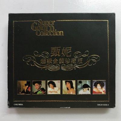 [絕對罕有]甄妮 ~超級金裝珍藏首版(澳洲版)CD 九成以上新 保存良好