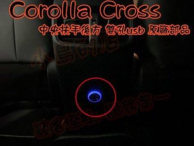 (小鳥的店)豐田 2020-21 Corolla Cross 雙孔 點煙器改 USB 圓型 原廠部品藍光 充電 2.1A