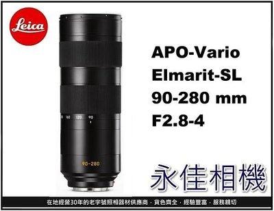 永佳相機_Leica 萊卡 APO-Vario-Elmarit-SL 90-280mm 平輸 售價172000元 (1)