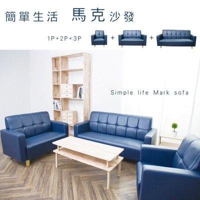沙發【UHO】WF - 馬克1+2+3皮沙發組 藍色、灰色