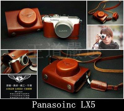 【台灣TP】LX5 Panasoinc 真皮相機皮套   設計師款 頂級真皮款 徠卡等級頭層牛皮 相機包