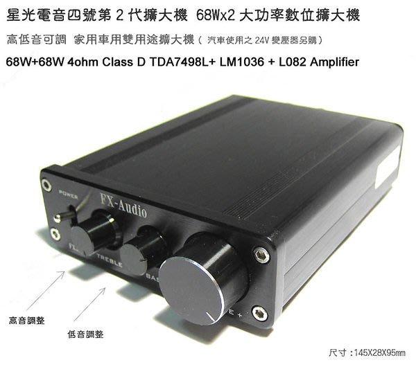 缺貨星光電音四號 第2代擴大機 68Wx2大功率數位擴大機 高低音可調 家用車用雙用途擴大機