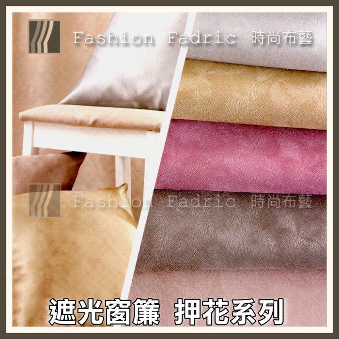 遮光窗簾 (亮面壓花) 素色系列 (TW1550) 遮光約80-90%