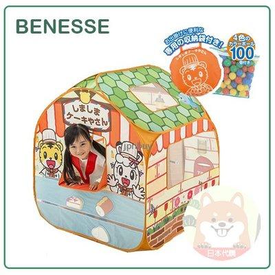 【現貨】日本 BENESSE 巧虎 琪琪 多功能 遊戲屋 球池 蛋糕屋 秒開 帳篷 折疊 野餐 攜帶 收納袋 100顆球