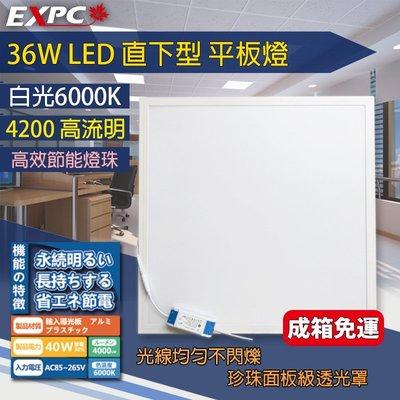 6入550免運! 爆亮 LED 36W 直下型 平板燈 高亮4200LM 白光 面板燈 輕鋼架 T-BAR EXPC