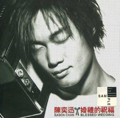 陳奕迅  婚禮的祝福 1999年發行 原版二手