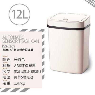 YEAHSHOP 智慧垃圾桶全自動感應家用廚房客Y185