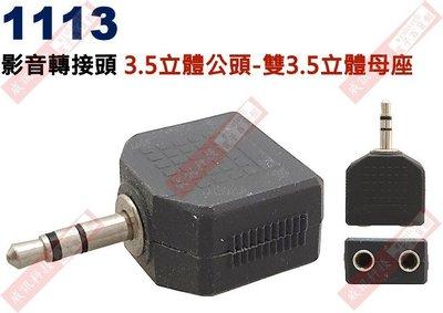 威訊科技電子百貨 1113 影音轉接頭 3.5立體公頭轉雙3.5立體母座