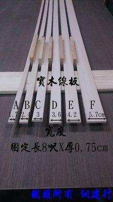 ☆ 網建行 ㊣ 木條~手工藝DIY必備材料~裝潢材料☆15X03(約4.2X0.75cm)木種:人造白橡木