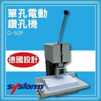 專業級事務機器-SYSFORM D-50P 單孔電動鑽孔機[打洞機/省力打孔/燙金/印刷/裝訂/電腦周邊]