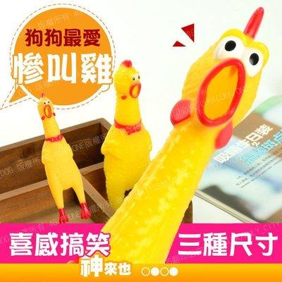 保證爆笑 大號 慘叫雞 舒解壓力 尖叫雞 發洩雞 怪叫雞 啾啾雞 貓 狗 寵物 發聲玩具 寵物玩具【神來也】