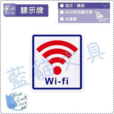 【可超商取貨】600系列標示牌 告示牌 指示牌 標誌牌 標示 【BC02368】618 Wi-fi【W.I.P】【藍貓】