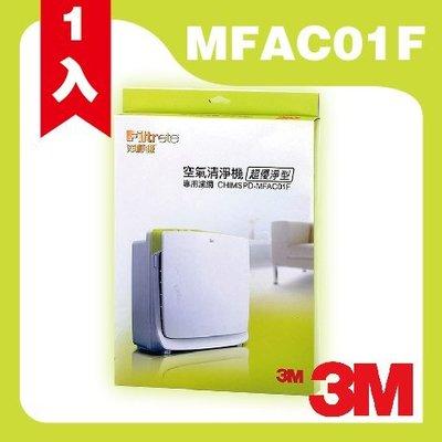 3M 凈呼吸 超優凈型空氣清淨機 MFAC-01 專用濾網 MFAC-01F 1入裝