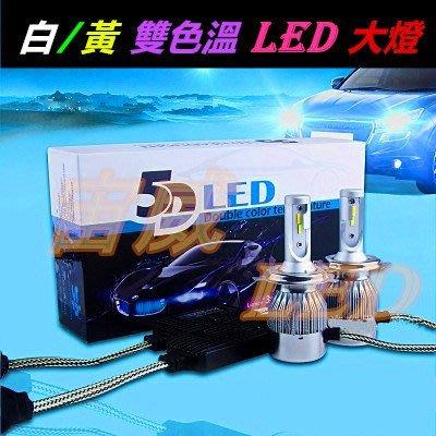 @板橋賣場@ 2017 最新款 H4 H7 H11 雙色 LED 可切換 雙色溫 LED 大燈 霧燈 LED燈泡