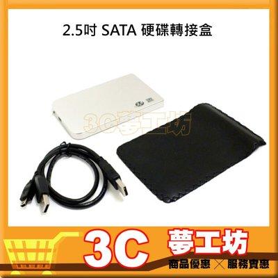 ~3C夢工坊~筆電硬碟 轉接盒 隨插即用 轉接裝置 行動硬碟 隨身硬碟 2.5USB HD