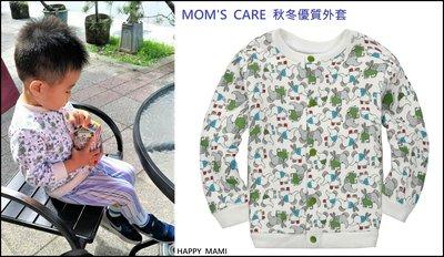 限量Momscare兒童針織棉秋冬保暖外套/采用優質柔軟天然環保布料環保印染/保暖外套/時尚品味