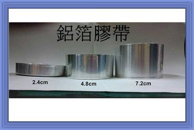 TC量販店---鋁箔膠帶/鋁箔貼紙/導電膠帶/耐熱膠帶/導熱膠帶/電器膠帶/25mm*20M