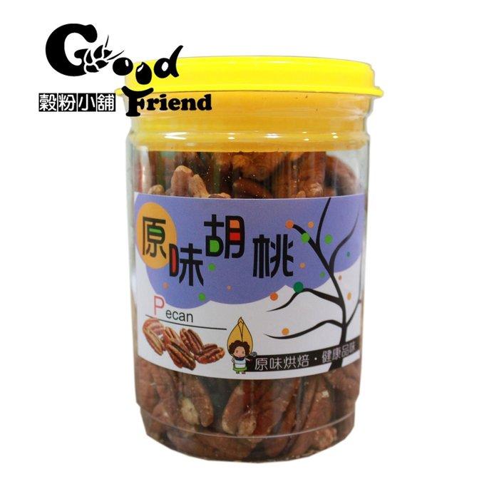 【穀粉小舖 Good Friend Shop】 原味胡桃  無調味  低溫烘焙 胡桃 堅果