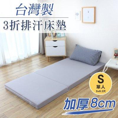 床墊 開學季 寢具 透氣 舒適 宿舍( 台灣製加厚8公分3折排汗床墊-單人) 單人床墊  折疊床墊 恐龍先生賣好貨