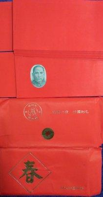 台灣首日封~20個1包袋內樣式參考有封套正反面可看.財政部國庫署公債紅包袋.品相如圖運費可併