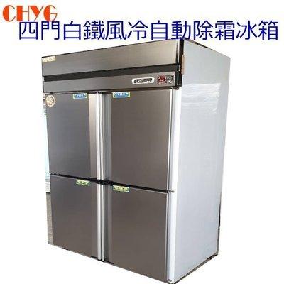 【華昌餐飲料理設備】.....全新營業用四門白鐵風冷自動除霜全冷凍冰箱/經濟型