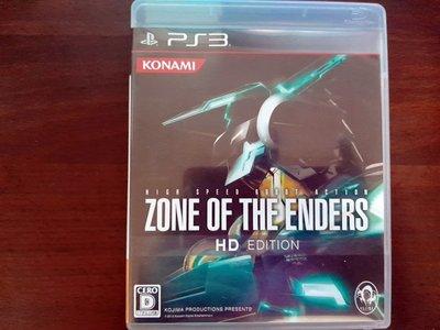PS3 Zone of the Enders 星域毀滅者 高解析度版 純日版
