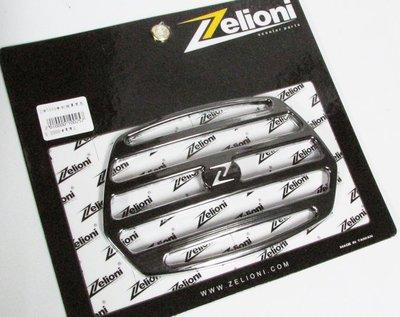 【嘉晟偉士】Zelioni CNC鋁合金 衝刺專用 大燈罩 頭燈罩 偉士牌 Vespa Sprint 125.150 黑