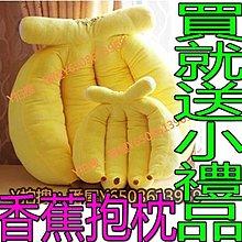 現貨  55CM 可愛香蕉抱枕 靠墊 家居車飾 節日生日禮物 靠枕坐墊 辦公室午睡枕頭 送贈品
