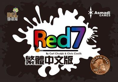 AAA桌遊手游棋牌【Bulygames】七變萬畫 Red 7 紅七 中文正版桌游 每组價格不同下標前聯繫客服核對  tingtttAAA