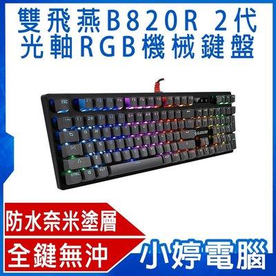 【小婷電腦*有線鍵盤】免運全新 雙飛燕 A4 Bloody B820R 2代光軸RGB機械鍵盤 電競 贈控鍵寶典