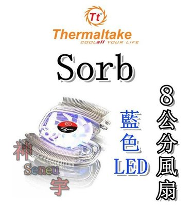 【神宇】曜越 Thermaltake Sorb 藍色 LED 8公分風扇 顯示卡散熱器