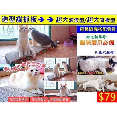 【億品會】超大號造型 貓抓板 貓抓屋 貓籠 貓跳台 貓砂 貓跳台 貓籠 貓玩具 貓草 貓薄荷