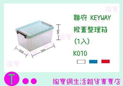 『現貨供應 含稅 』聯府 KEYWAY 掀蓋整理箱(1入) K010 3色 收納櫃/整理櫃/置物櫃 ㅏ掏寶ㅓ