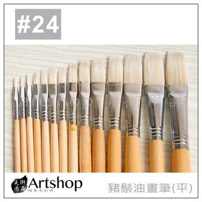 【Artshop美術用品】百晟 BAI CHEN 豬鬃毛油畫筆(平)「#24」