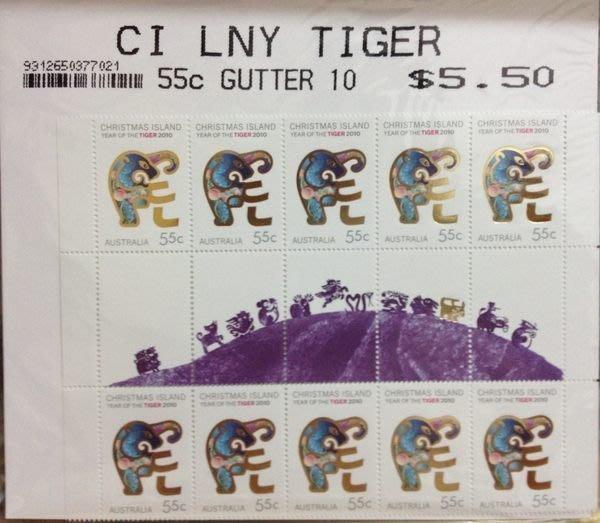 澳洲虎年紀念郵票-Australia