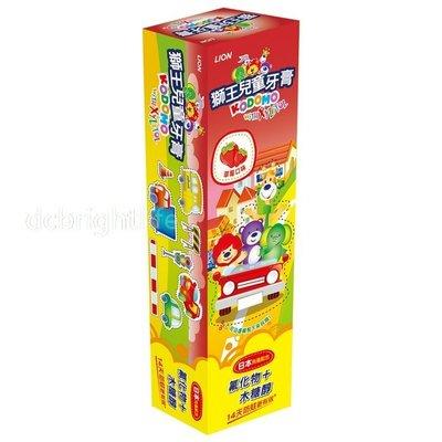 【亮亮生活】ღ 獅王兒童牙膏-草莓45g ღ 預防蛀牙