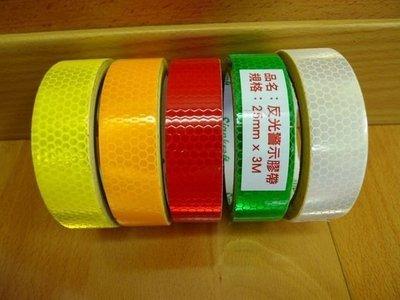 附發票*東北五金*PVC蜂巢狀反光警示膠帶,螢光膠帶,反光膠帶自行車,施工用(24mm*3米)1506柑